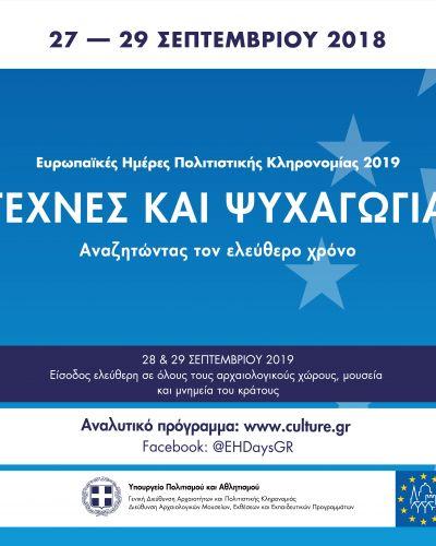 Εορτασμός Ευρωπαϊκών Ημερών Πολιτιστικής Κληρονομιάς 2019