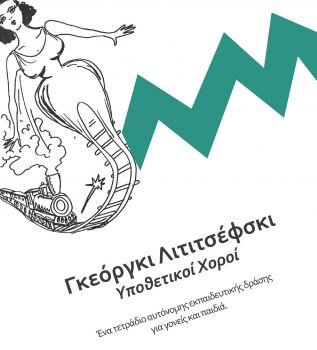 Γκεόργκι Λιτιτσέφσκι (Georgy Litichevsky)-Υποθετικοί χοροί. Ένα τετράδιο αυτόνομης εκπαιδευτικής δράσης για γονείς και παιδιά