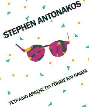 Stephen Antonakos. Τετράδιο δράσης για γονείς και παιδιά