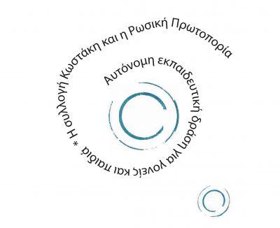 Αυτόνομη εκπαιδευτική δράση για γονείς και παιδιά.  Η συλλογή Κωστάκη και η Ρωσική Πρωτοπορία