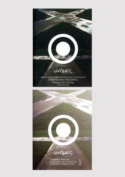 Μνήμες. Ματιές στο χρόνο. Τετράδιο αυτόνομης περιήγησης για εφήβους στη φωτογραφική συλλογή του MOMus-Μουσείου Σύγχρονης Τέχνης