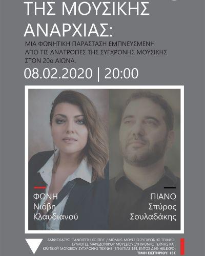 Συναυλία «Νιόβη Κλαυδιανού & Σπύρος Σουλαδάκης. Στον Αιώνα της Μουσικής Αναρχίας: Μια Φωνητική Παράσταση εμπνευσμένη από τις Ανατροπές της Σύγχρονης Μουσικής στον 20ό Αιώνα»