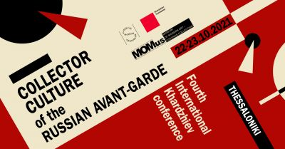 «Collector Culture of the Russian Avant-Garde» | Διεθνές συνέδριο για τη ρωσική πρωτοπορία