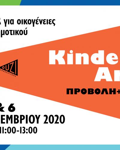 Το KinderDocs Art Lab έρχεται... ψηφιακά στο @MOMusContemporary