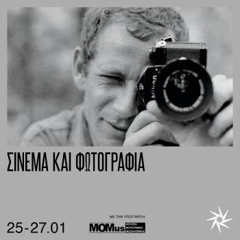 ΤΑΙΝΙΟΘΗΚΗ ΘΕΣΣΑΛΟΝΙΚΗΣ | «Σινεμά και Φωτογραφία»