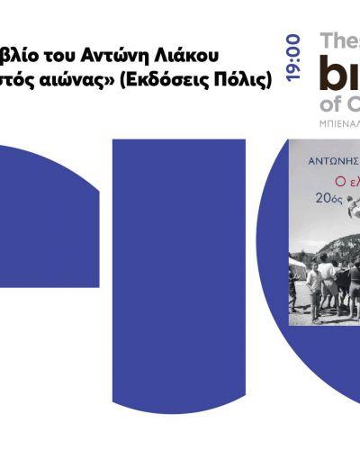 Παρουσίαση βιβλίου: «Αντώνης Λιάκος: Ο ελληνικός εικοστός αιώνας»