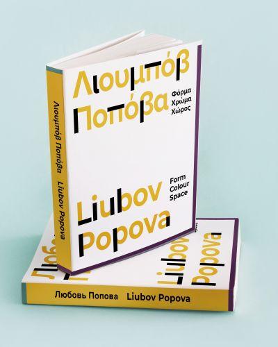Λιουμπόβ Ποπόβα. Φόρμα. Χρώμα. Χώρος | Κατάλογος