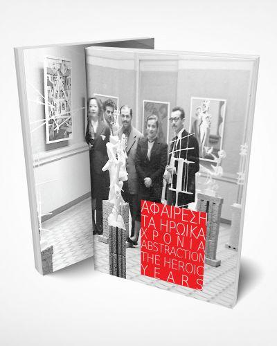 Untitled II Greek Postwar Abstraction: the heroic years