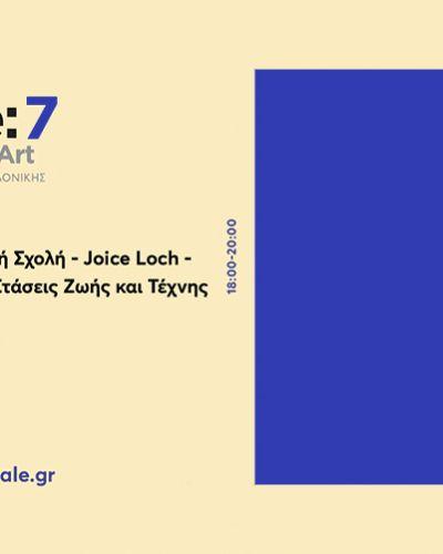 ΣΤΑΣΗ #4  Αμερικάνικη Γεωργική Σχολή - Joice Loch -  Biennale: Άγνωστες Στάσεις Ζωής και Τέχνης