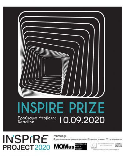 INSPIRE PROJECT 2020 | ΒΡΑΒΕΙΟ INSPIRE 2020 |  ΑΝΟΙΧΤΗ ΠΡΟΣΚΛΗΣΗ ΣΥΜΜΕΤΟΧΗΣ