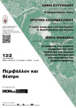Event Series: «Περιβάλλον και θέατρο»
