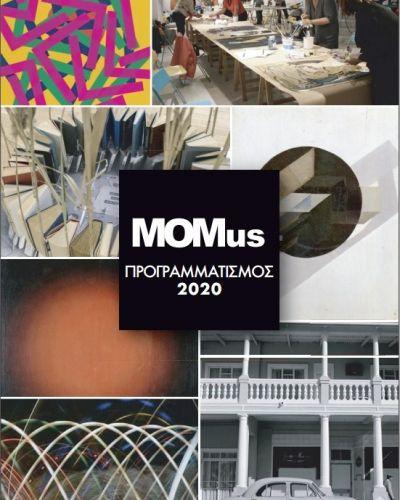 Το νέο πρόγραμμα του MOMus για το 2020!