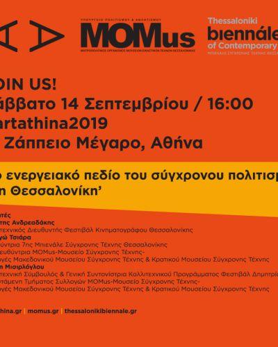MOMus & Biennale7 @Art-Athina!