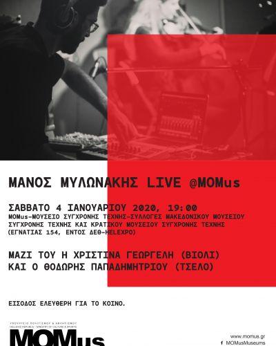 Μάνος Μυλωνάκης LIVE στο MOMus