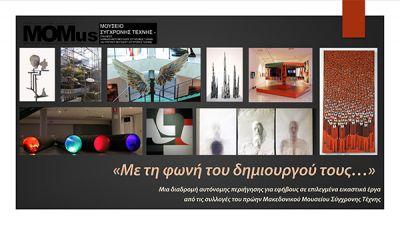 Με τη φωνή του δημιουργού τους. Τετράδιο αυτόνομης περιήγησης για νέους 12-18 ετών στα έργα της συλλογής του MOMus-Μουσείου Σύγχρονης Τέχνης