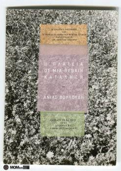 Παρουσίαση ποιητικής συλλογής της Άνιας Βουλούδη