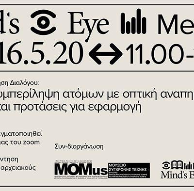MINDS EYE MEET UP_ΤΕΧΝΗ & ΣΥΜΠΕΡΙΛΗΨΗ_16.05