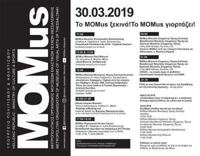 To MOMus ξεκινά! Το MOMus γιορτάζει!