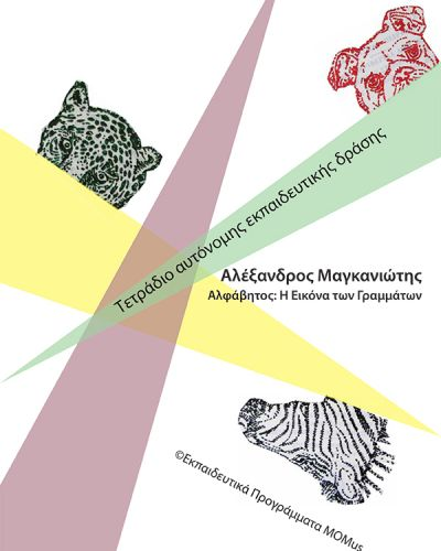 """Τετράδιο αυτόνομης εκπαιδευτικής δράσης  """"Αλέξανδρος Μαγκανιώτης. Αλφάβητος: Η Εικόνα των Γραμμάτων"""""""