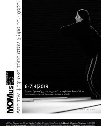 Εργαστήριο σύγχρονου χορού με τη Μίνα Ανανιάδου 'From videoland to dance / Από τον ψηφιακό τόπο στον χώρο του χορού'