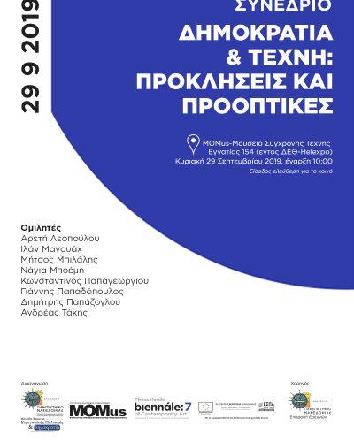 Συνέδριο «Δημοκρατία & Τέχνη: Προκλήσεις και Προοπτικές»