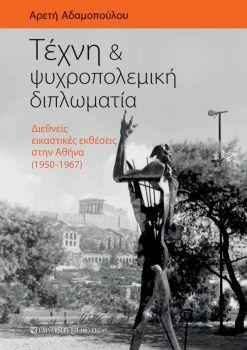 Διαδικτυακή εκδήλωση «Συνέργειες: Τέχνη και πολιτική την περίοδο του Ψυχρού Πολέμου»