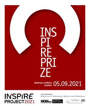 INSPIRE PROJECT 2021 | ΒΡΑΒΕΙΟ INSPIRE 2021 | ΑΝΟΙΧΤΗ ΠΡΟΣΚΛΗΣΗ ΣΥΜΜΕΤΟΧΗΣ