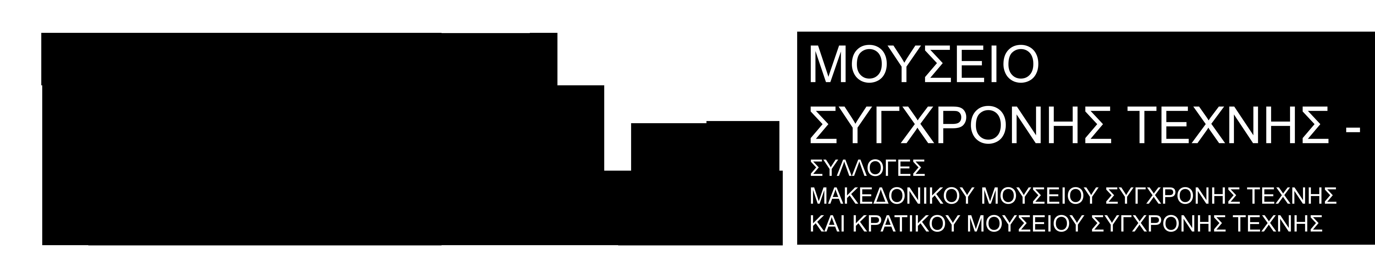 MOMus-Μουσείο Σύγχρονης Τέχνης-Συλλογές Μακεδονικού Μουσείου Σύγχρονης Τέχνης και Κρατικού Μουσείου Σύγχρονης Τέχνης