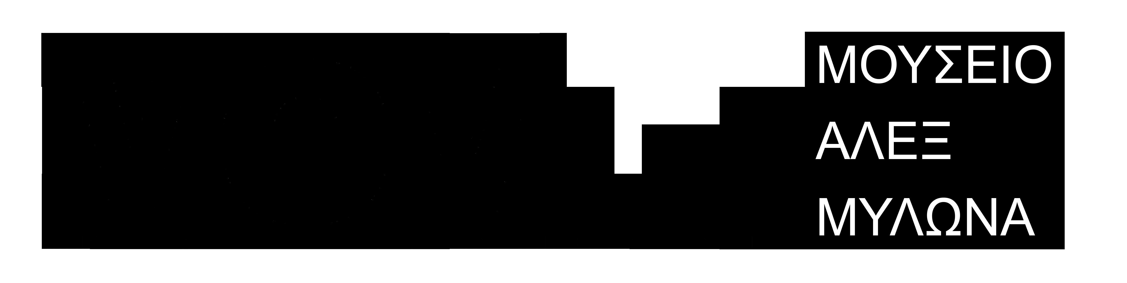 MOMus-Μουσείο Άλεξ Μυλωνά
